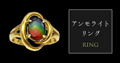 アンモライト指輪