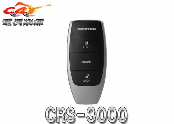 CRS-3000