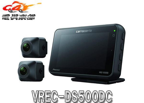 VREC-DS500DC