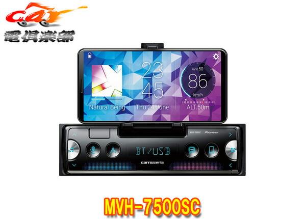MVH-7500SC