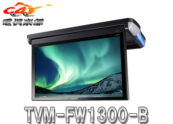 TVM-FW1300-B