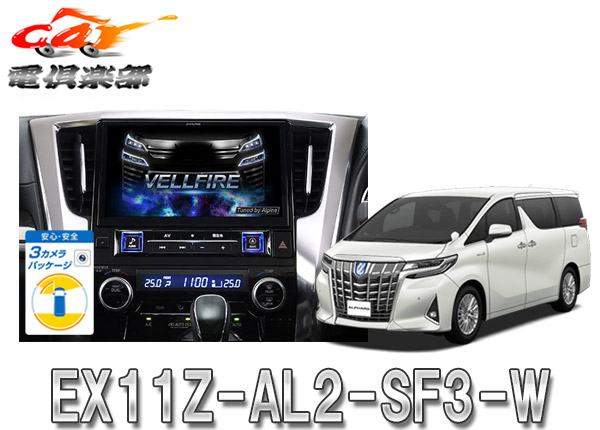 EX11Z-AL2-SF3-W