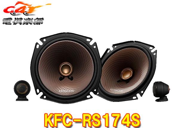 KFC-RS174S