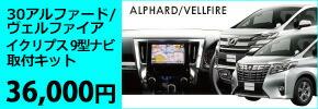 30アルファード/ヴェルファイア用8型ナビ取付キット