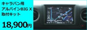 キャラバン用アルパインBIG−X8型取付キット