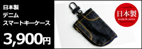 日本製 最高級 デニムスマートキーケース(全2色)