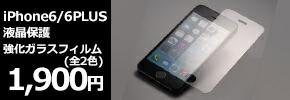 iPhone6用液晶保護フィルム