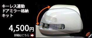 車種別ドアミラー自動格納キット、カプラーオンタイプ