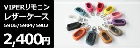VIPER(バイパー)5906/5904/5902 液晶リモコン専用オリジナルレザーケース本革