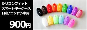 シリコンフィットカバー(日産/ニッサン車用)全15色