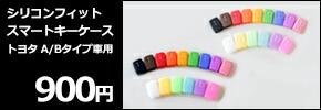 シリコンフィットカバー(トヨタA/Bタイプ)全15色