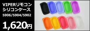 VIPER(バイパー)5906/5904/5902 液晶リモコン専用オリジナルシリコンケース