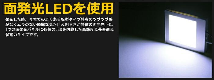 50系エスティマアエラス(H18.1〜)専用バックドアLEDランプパネルキット■バックドアバックゲート面発光LED使用■