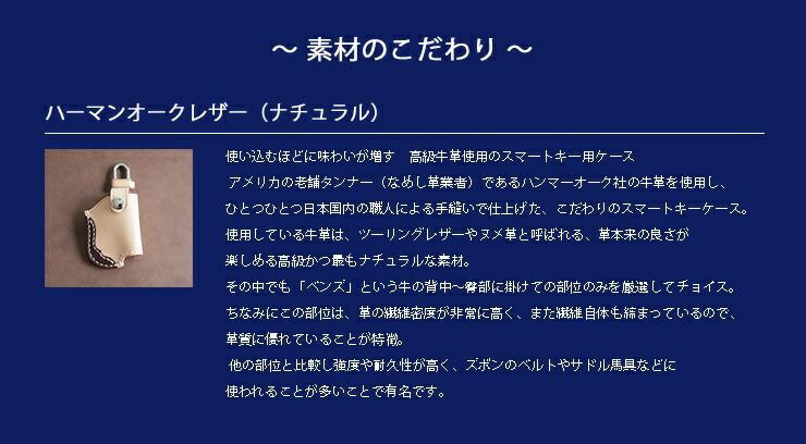 日本製 高級 レザークラフト スマートキーケース