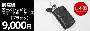 日本製 最高級 オーストリッチスマートキーケース(全2色)