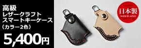 日本製 高級 レザークラフト スマートキーケース(全2色)