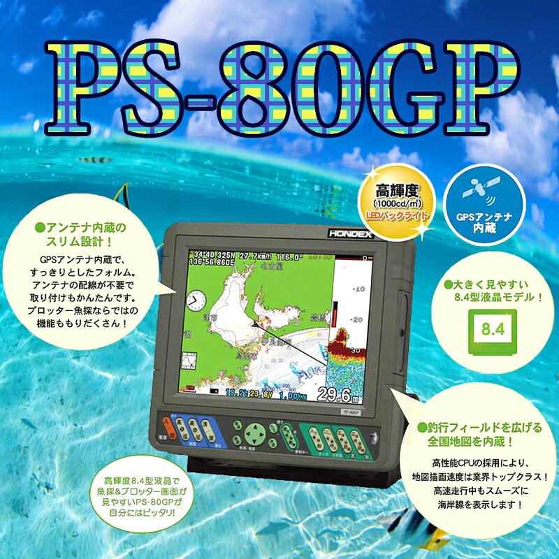 PS-80GP