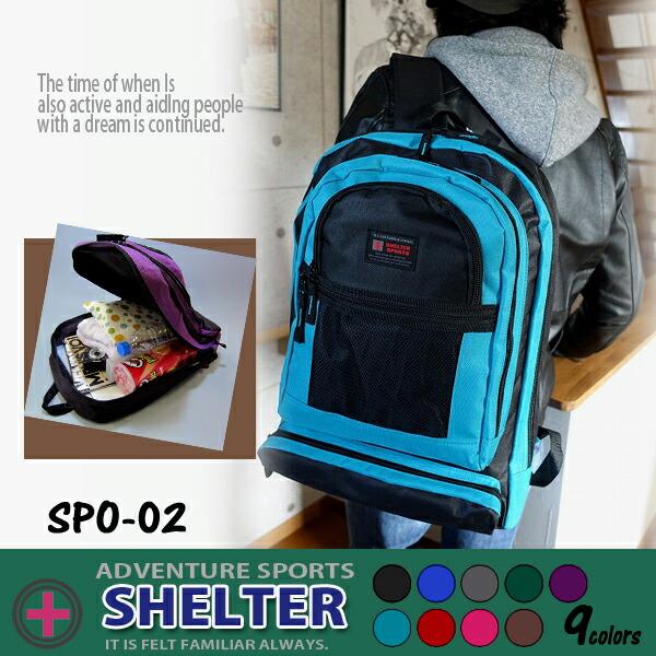 楽天市場 shelter シェルター デイパック リュックサック spo 02