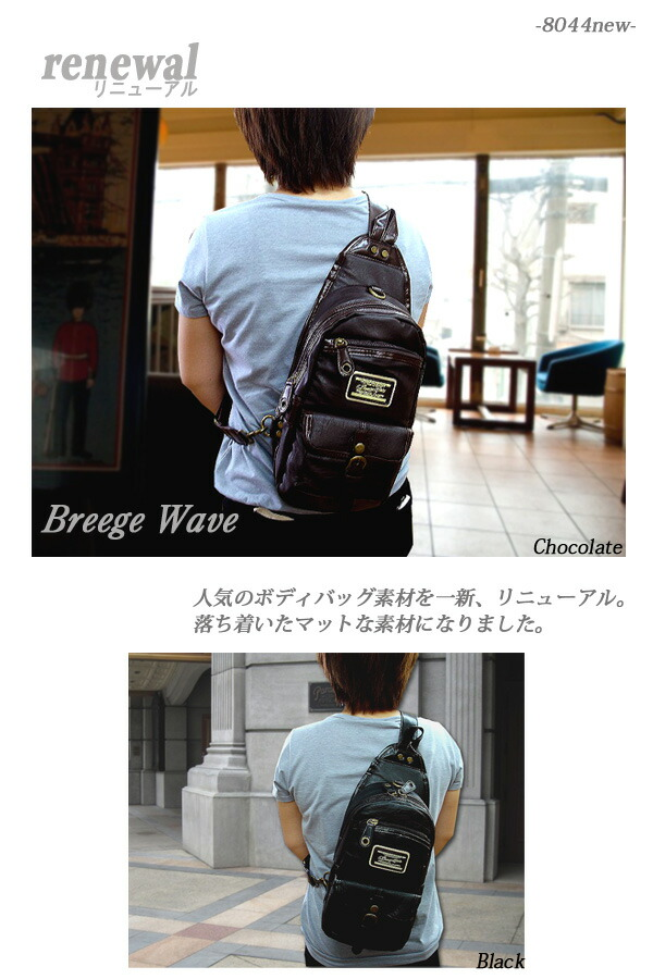 154601779007 chama cha  Breeze wave Stai Risch one shoulder back body bag man and ...