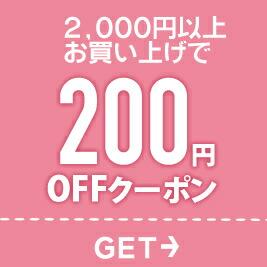 2000円以上お買い上げで200円OFFクーポン
