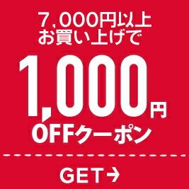 7000円以上お買い上げで1000円OFFクーポン