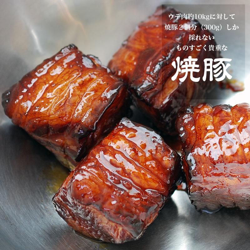 脂身の少ない焼豚 約150g +特製タレ付き