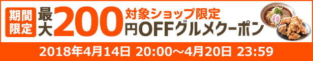 お買い物マラソン連動 楽天負担50円/200円OFFクーポン企画