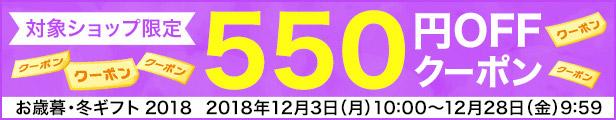 最大300円OFF分のクーポン