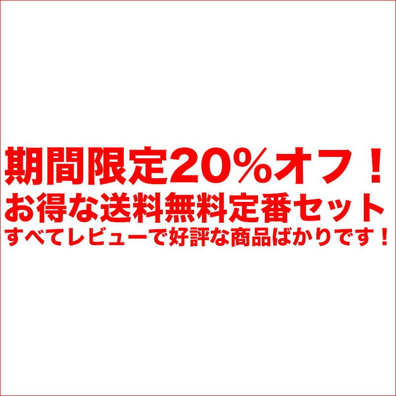 【期間限定セール】季節のお得なSet! 送料無料