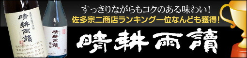 晴耕雨読 1.8L