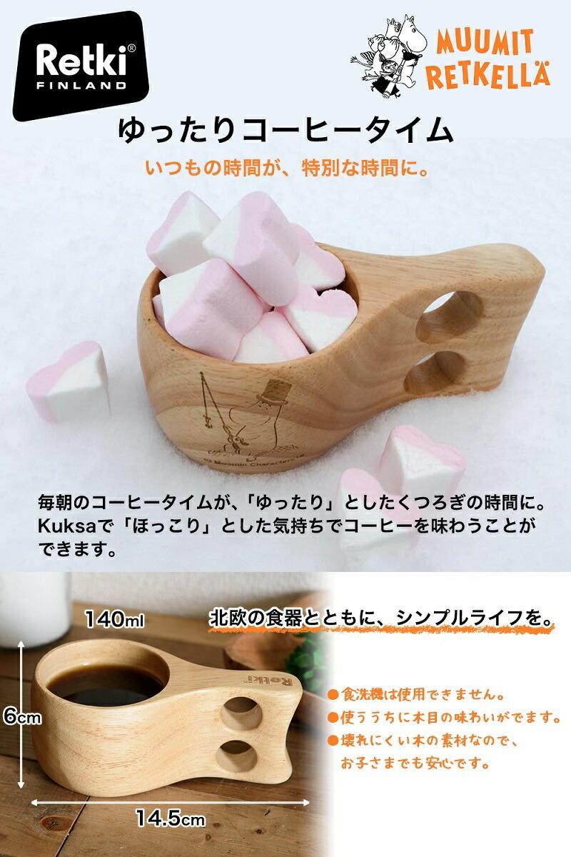 Snufkin 170ml Retki wooden Kuksa-cup