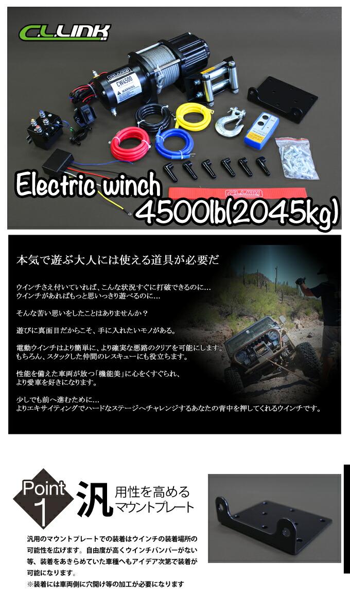 4500lb 保証付 ジムニーに最適 12V ウィンチ 電動ウインチ ファイバーロープ シーエルリンク