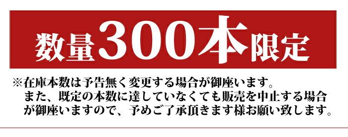 300本限定
