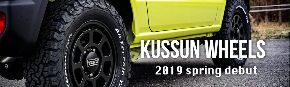 KUSSUN WHEELS