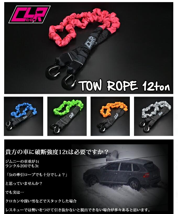 牽引ロープ、強度説明