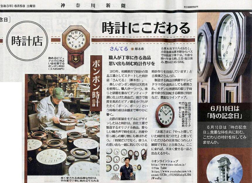 神奈川新聞(さんてる)