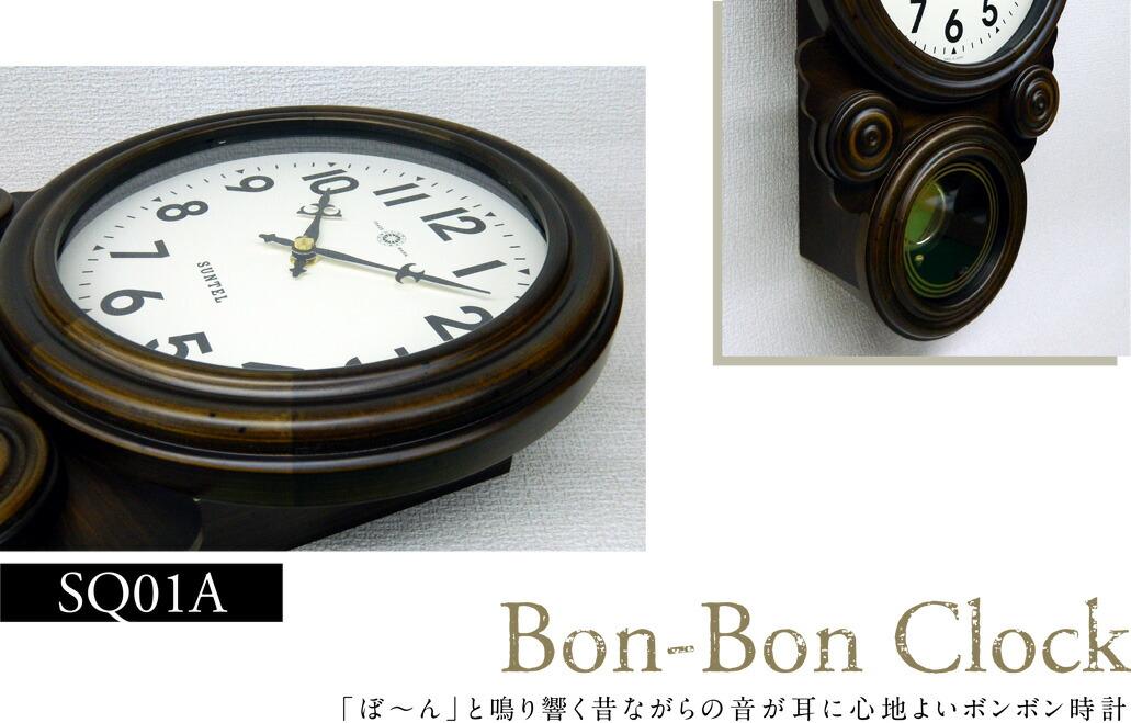 SQ01A Bon-Bon Clock 「ぼ〜ん」と鳴り響く昔ながらの音が耳に心地よいボンボン時計