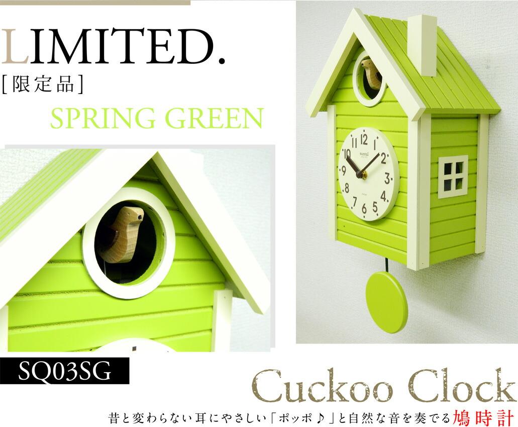 SQ03SG Cuckoo Clock 昔と変わらない耳にやさしい「ポッポ♪」と自然な音を奏でる鳩時計