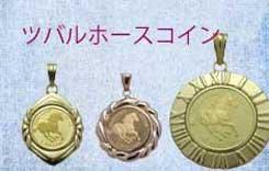 ツバルホースコイン