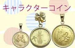 キャラクターコイン