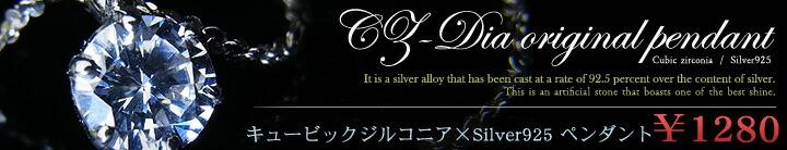 高級感溢れるCZダイヤ(キュービックジルコニア)×Silver925 オリジナルペンダント