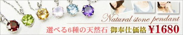 高品質 天然石×シルバー925製 ペンダント チェーン付