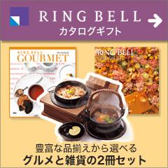 リンベル RINGBELL カタログギフト