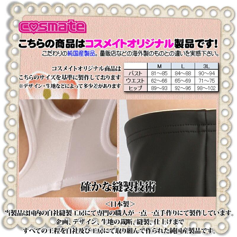 コスメイトオリジナル商品はすべて、日本製に拘って製作しております!