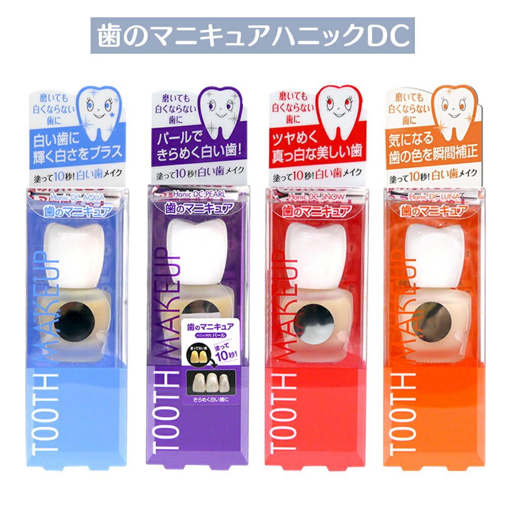 歯のマニキュア ハニックDC