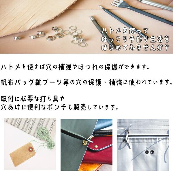 ハトメ 両面 サイズ 金具 真鍮製 レザークラフト 材料