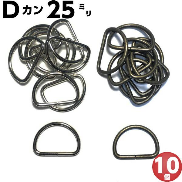 Dカン 手芸用品 25mm D環 Dリング D管