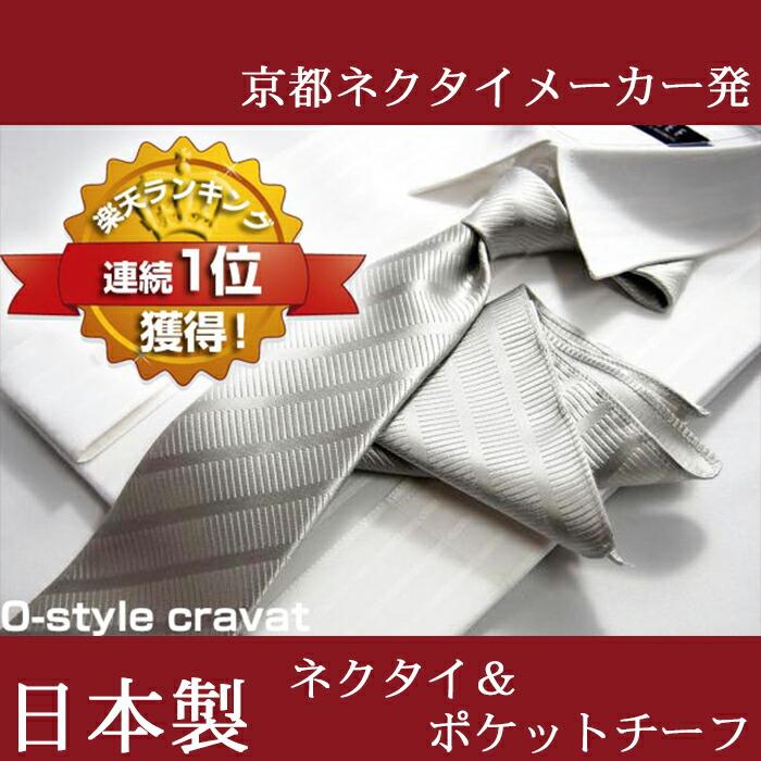 ネクタイ/ポケットチーフ/日本製/シルク/シルバー/結婚式