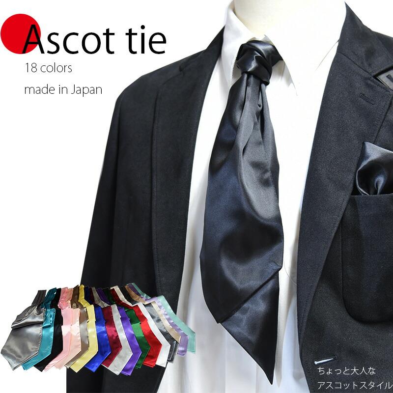 89803edaa9c42 楽天市場 アスコットタイ 日本製 ネクタイ18色からカラーが選べる日本製 ...