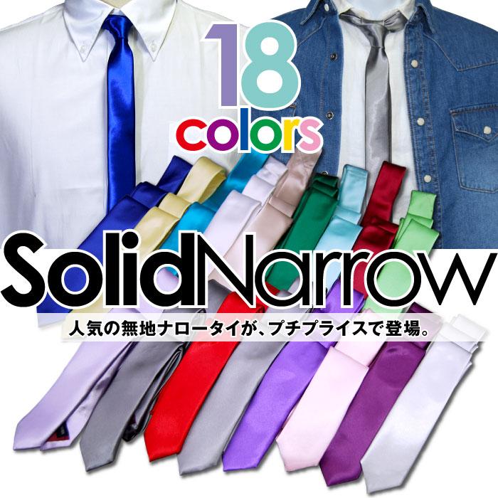 【送料無料】オンにもオフにもスタイリッシュに決まる☆ 無地のナロータイ(ボウタイ)がプチプライスで登場です。 18色のラインナップからお好みのカラーを 選んで頂けます。